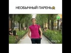 Необычный парень