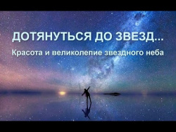 Красота звездного неба