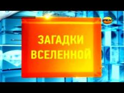 Загадки Вселенной №5. На перекрестках миров (05.10.2012)