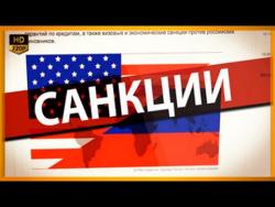 Почему России уже давно были нужны западные санкции | Видео YouTube