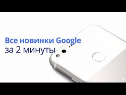 Все новинки Google за 2 минуты: Pixel, Pixel XL