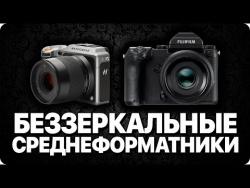 Hasselblad X1D против Fujifilm GFX 50S - средний формат  без зеркала