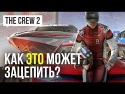Превью игры The Crew 2