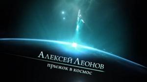 Алексей Леонов. Прыжок в космос