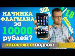 """Что не так с """"идеальным"""" смартфоном за 10 000 рублей?"""