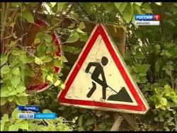 Фрагмент передачи Вести-Иваново от 7.09.2017 г.