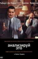 Анализируй это.1999 (Комедия про психолога).