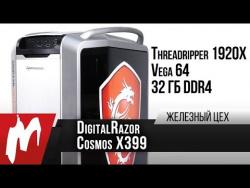 Суперкомпьютер на все случаи жизни — DigitalRazor Cosmos X399