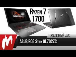 8-ядерный ноутбук на Ryzen — ASUS ROG Strix GL702ZC