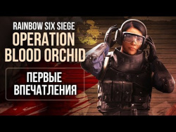 Rainbow Six Siege: Operation Blood Orchid - Первые впечатления