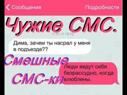 Чужие СМС.  Смешные СМС-ки