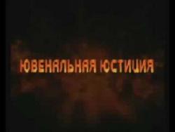 Светлана Копылова_Ювенальная юстиция