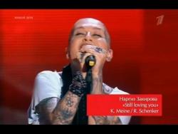 Наргиз Закирова - still loving you шоу проект Голос