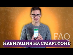 FAQ: навигация на смартфоне