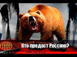 Кто предаст Россию