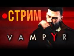 Стрим: Vampyr - первые впечатления