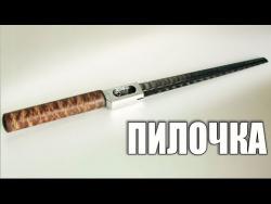 Ножовка по металлу. В продаже нет, но очень надо