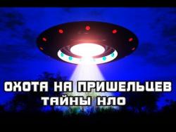 Охота на пришельцев. Тайны НЛО