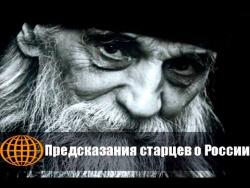 Предсказания старцев о судьбе России