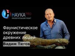 Вадим Титов - Фаунистическое окружение древних людей в позднем палеолите Предкавказья