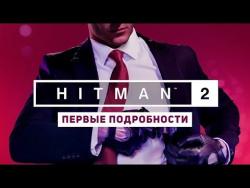 Первые подробности Hitman 2