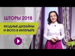 Шторы 2018. Модные дизайны и фото в интерьере