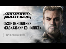 Armored Warfare. Обзор обновления «Кавказский конфликт»
