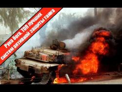 ТОП лучших систем активной защиты танка