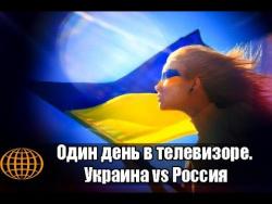 Один день в телевизоре. Украина vs Россия
