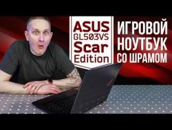 Игровой ноутбук со шрамом – Asus GL503VS Scar Edition