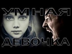 """Страшные Истории: """"Умная девочка"""""""