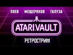 Atari Vault. Палка, палка, огуречик