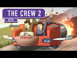 The Crew 2. Закрытая бета. Открытый стрим