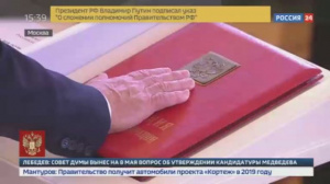 Владимир Путин принес присягу президента России
