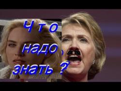 Что надо знать о Хилари Клинтон?