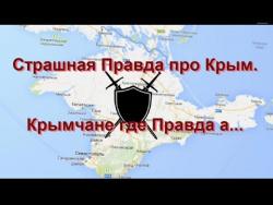 Страшная Правда про Крым  Крымчане где Правда а...