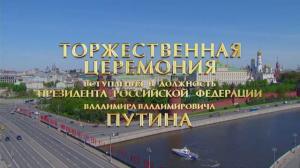 Владимир Путин вступил в должность Президента России  [  07.05.2018  ]