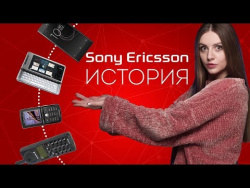 Эволюция телефонов Sony Ericsson: история знаменитого бренда