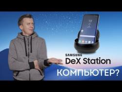 Samsung DEX: СМАРТФОН вместо ПК