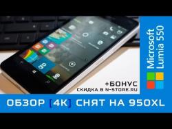 Обзор Microsoft Lumia 550 [4K] видео снято на 950 XL