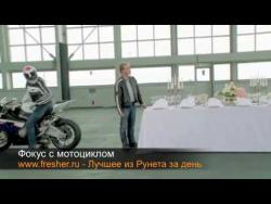Фокус с мотоциклом