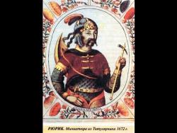 Родословная Пушкина от Рюрика. Доклад Лобова В.М. Часть 2 общей родословной