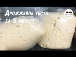 Дрожжевое тесто для ленивых  Рецепт дрожжевого теста за 5 минут  Yeast dough for 5 minutes