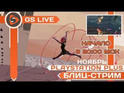 Бесплатные игры PS Plus - ноябрь 2017. Bound, Worms Battlegrounds. Стрим GS LIVE BLITZ