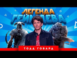 Легенда геймдева: Тодд Говард (The Elder Scrolls, Fallout)