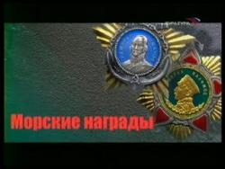 Фильм 14-й. Ордена Ушакова и Нахимова
