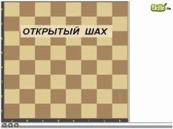 Открытый шах. Шахматный видео урок