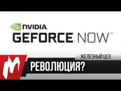 60 fps в аренду — NVIDIA GeForce Now