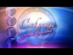 Секреты древних красавиц 1. / 08.08.2013