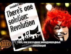 США, как рассадник международных революций